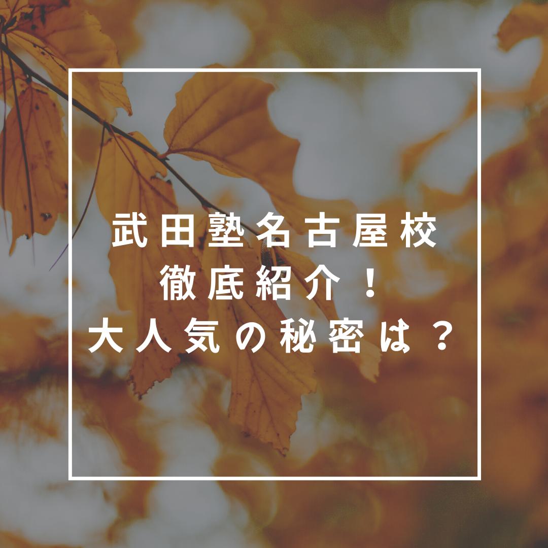 武田塾名古屋校を 徹底紹介!
