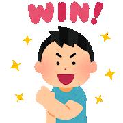 pose_win_boy