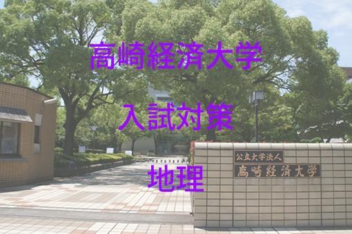 高崎経済大学入試対策地理