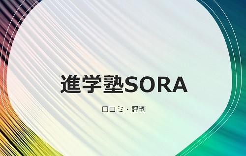20201019進学塾SORA