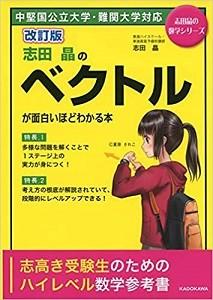 志田晶のベクトルが面白いほどよくわかる本