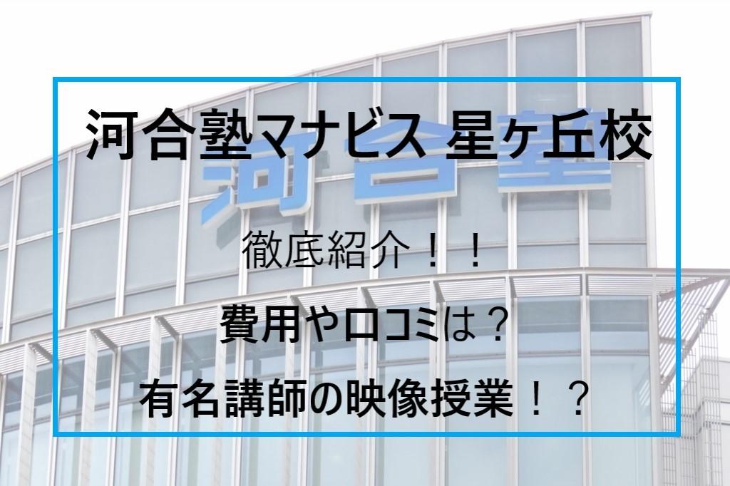 映像 授業 河合塾