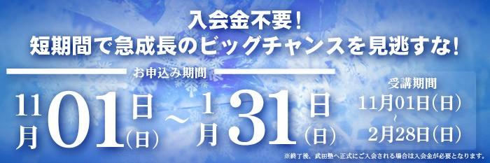 冬だけタケダ2020