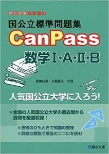 国公立標準問題集canpass数学