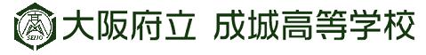 大阪府立成城高等学校