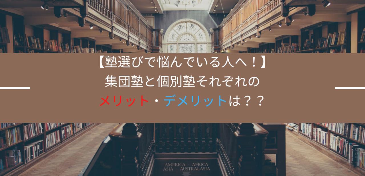 【塾選びで悩んでいる人へ!】 映像授業の塾のメリット・デメリットって何ですか? (1)