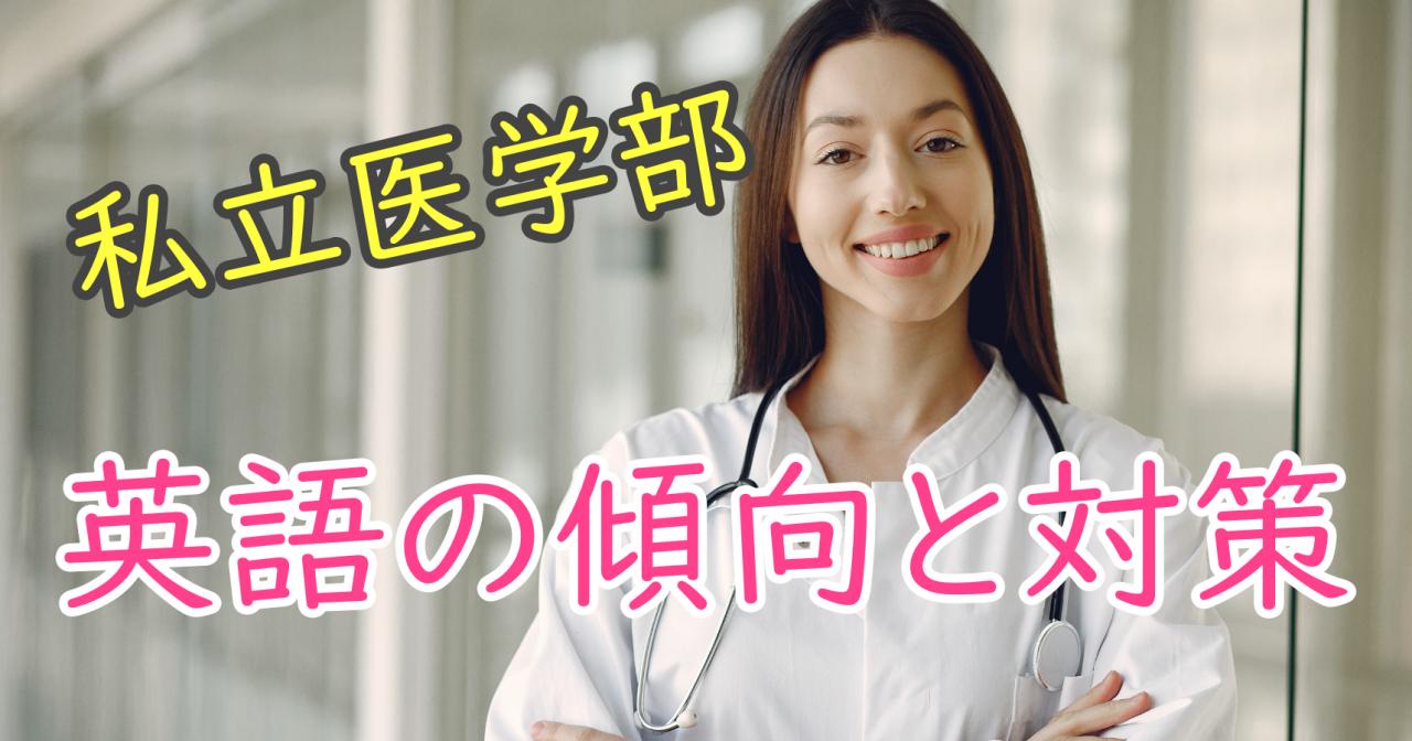 私立医学部英語