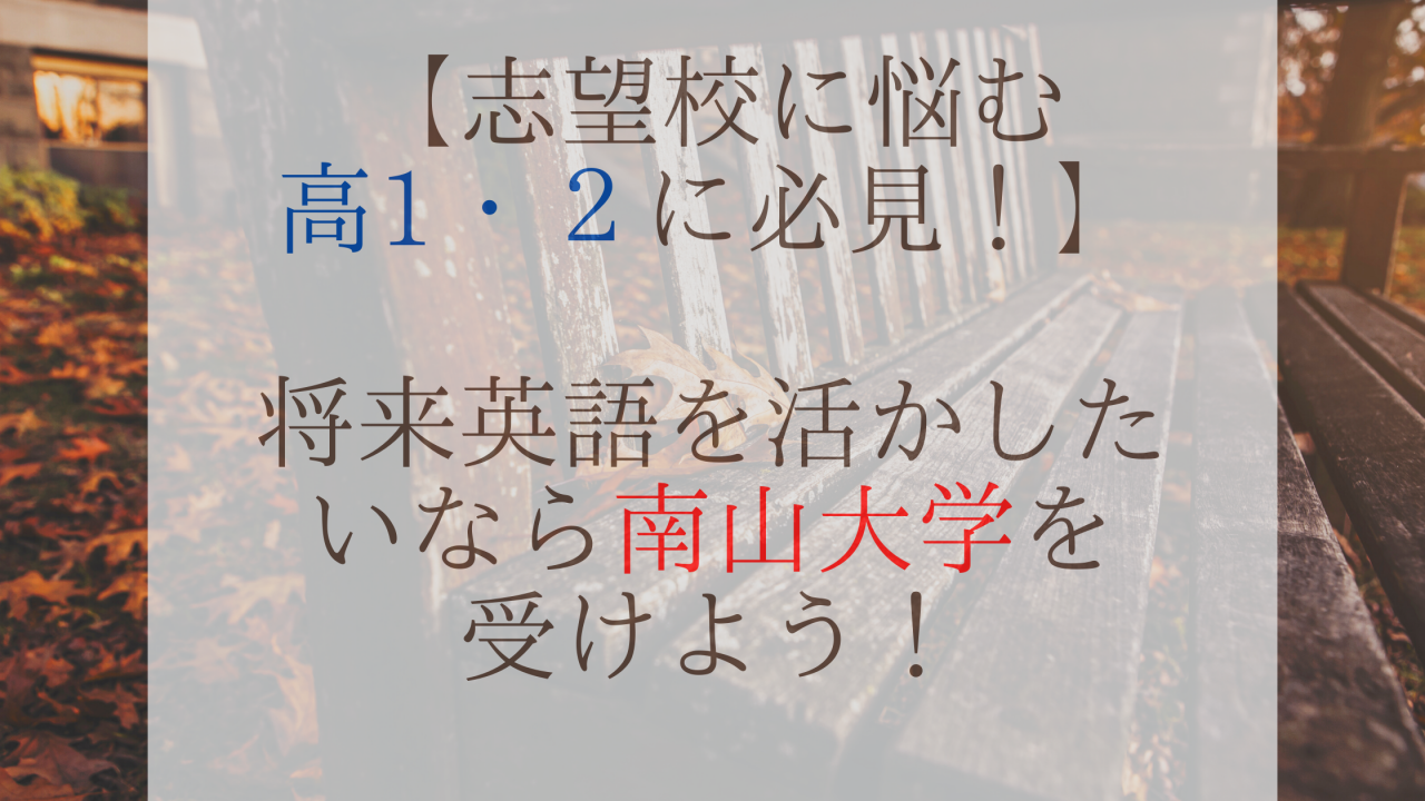 【岡崎の中学生必見】岡崎市にある私立高校をまとめて紹介!(2020年版) (2)