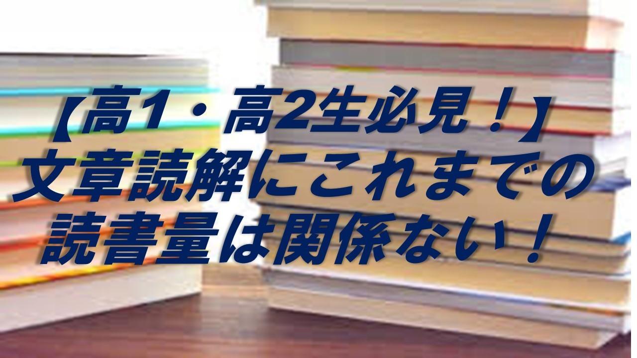 高1・高2生必見!】