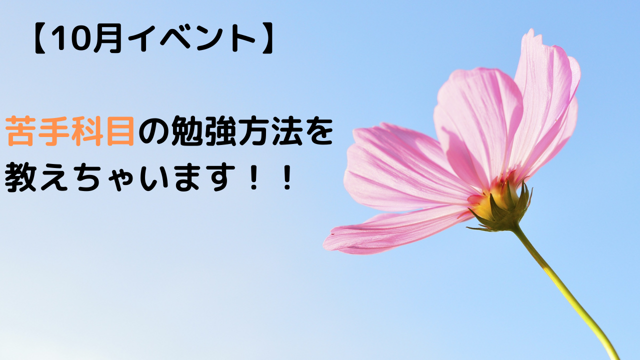 【10月イベント】 苦手科目の勉強方法を 教えちゃいます!!
