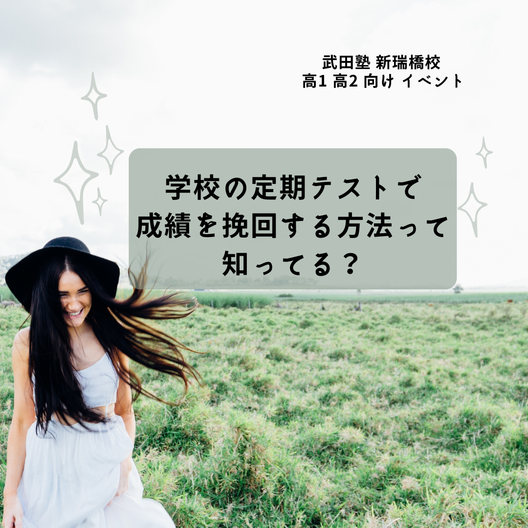 武田塾 新瑞橋校 10月11月限定イベント