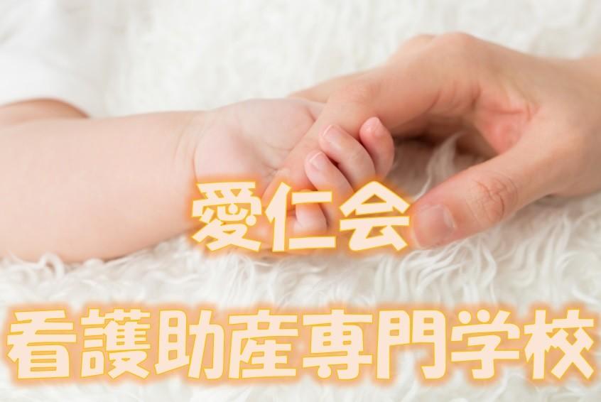 愛仁会看護助産専門学校
