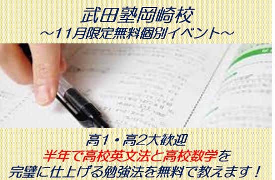 okazaki11月