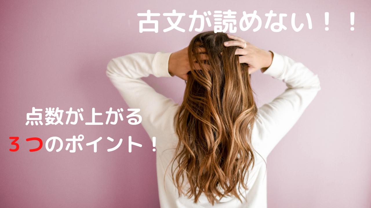 古文が読めない!!