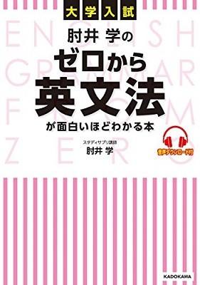 肘井学のゼロから英文法が面白いほどわかる本
