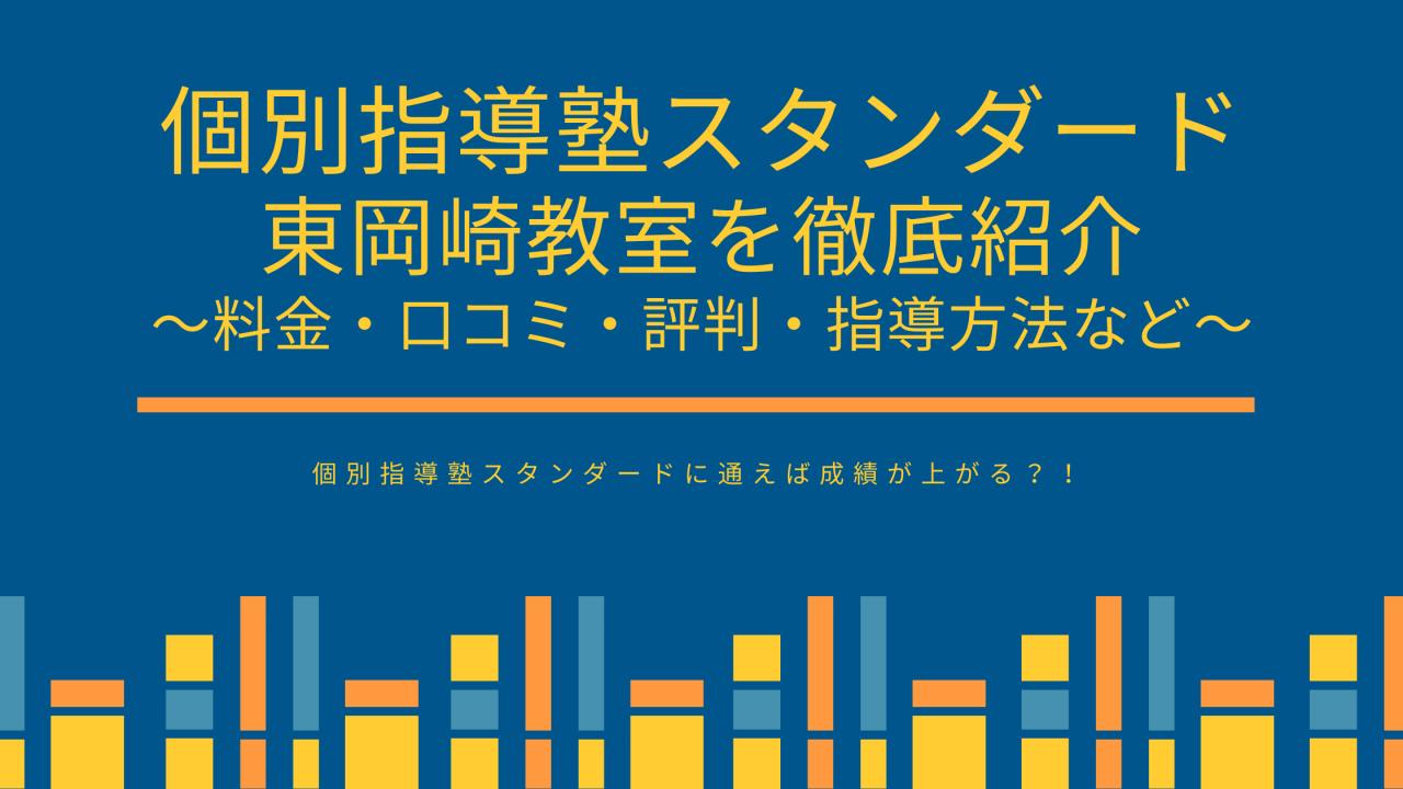 個別指導塾スタンダード東岡崎教室を徹底紹介~口コミ・評判・料金・指導方法~