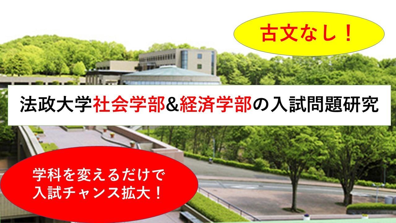 法政大学社会学部・経済学部