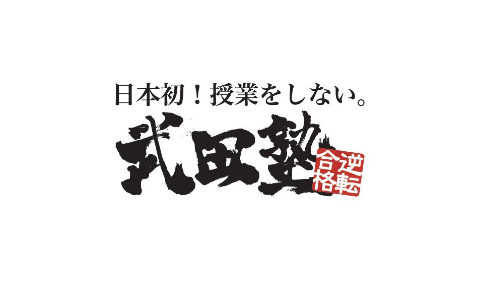 武田 逆転合格 塾 予備校 志望校