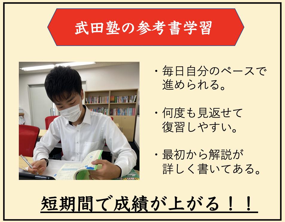 武田塾の参考書学習