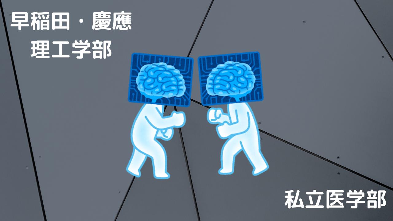 早慶vs医学部