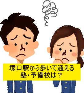 武田塾 塾 予備校 選ぶ