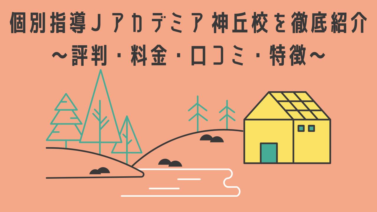 個別指導Jアカデミア 神丘校を徹底紹介 ~評判・口コミ・料金・特徴~
