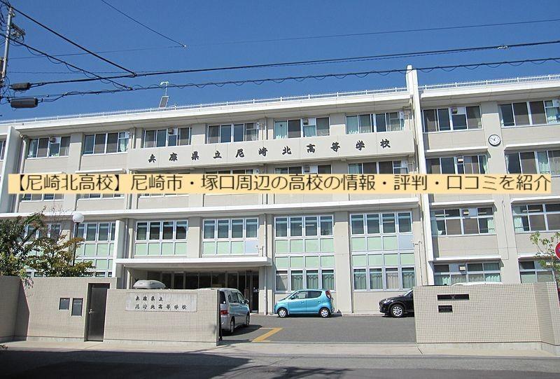 県立 尼崎北 高校 口コミ 評判 武田塾 塚口