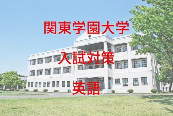 関東学園大学入試対策英語