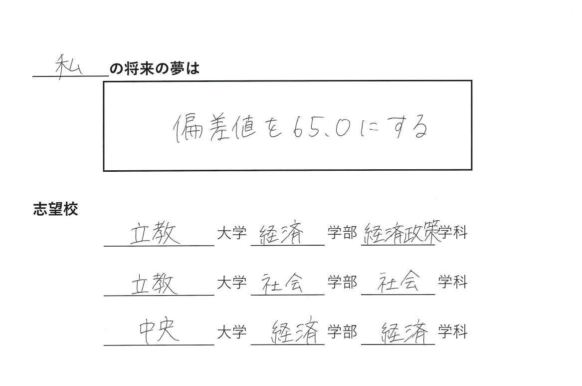 加藤さん 資料1