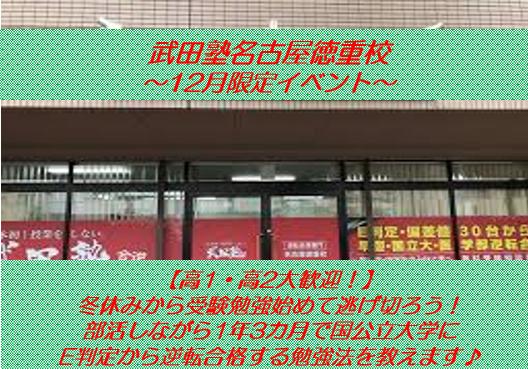 tokushige12gatu