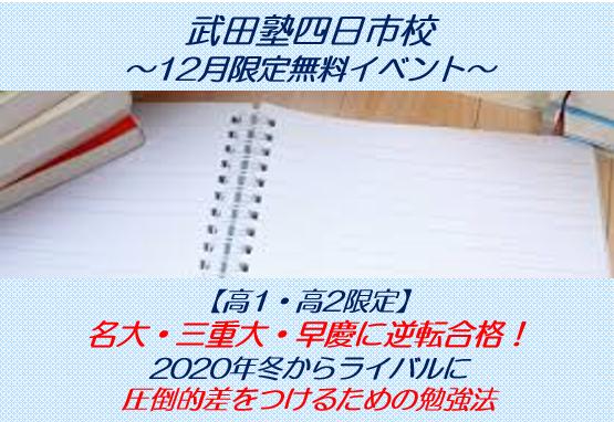 yokkaichi12gatu