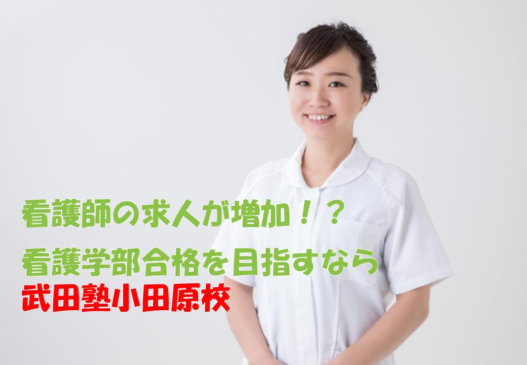 看護学部の合格を目指すなら武田塾小田原校