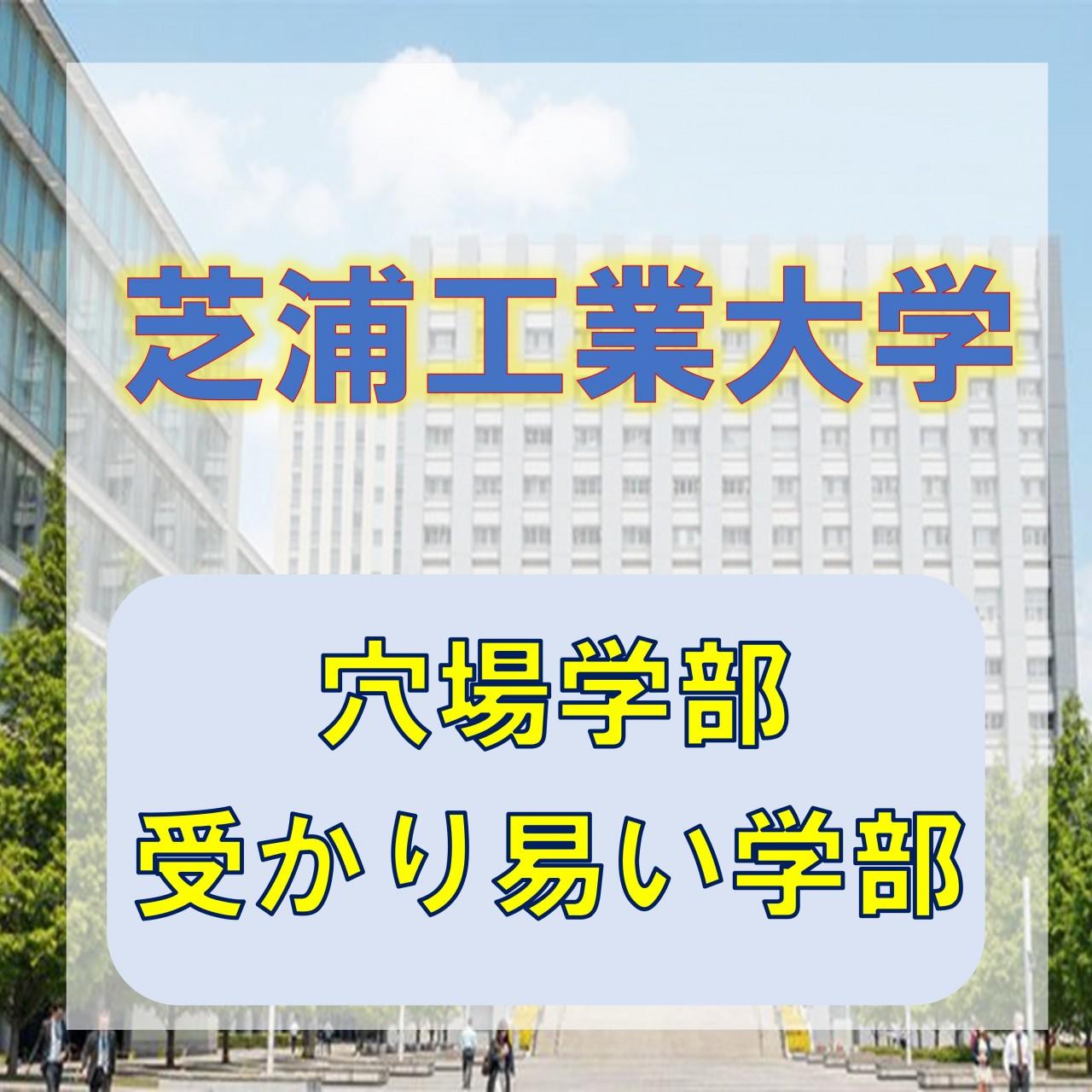 工業 合格 発表 大学 芝浦