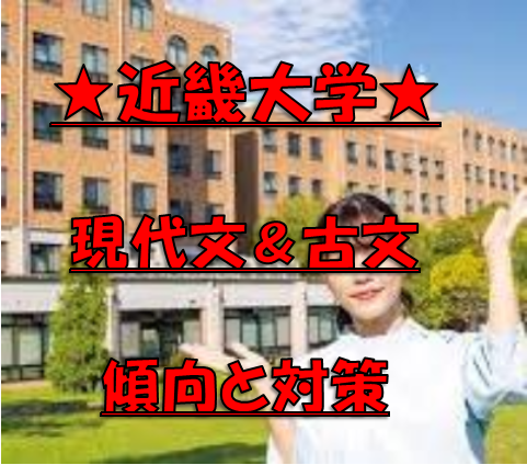 近畿大学の国語-武田塾上本町校!!