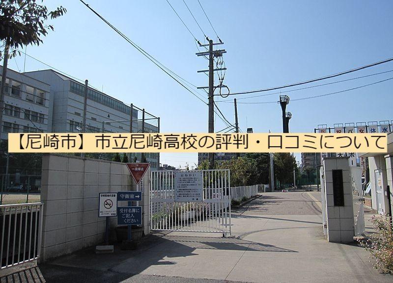 市立 尼崎高校 塚口 尼崎市 高校 評判 口コミ