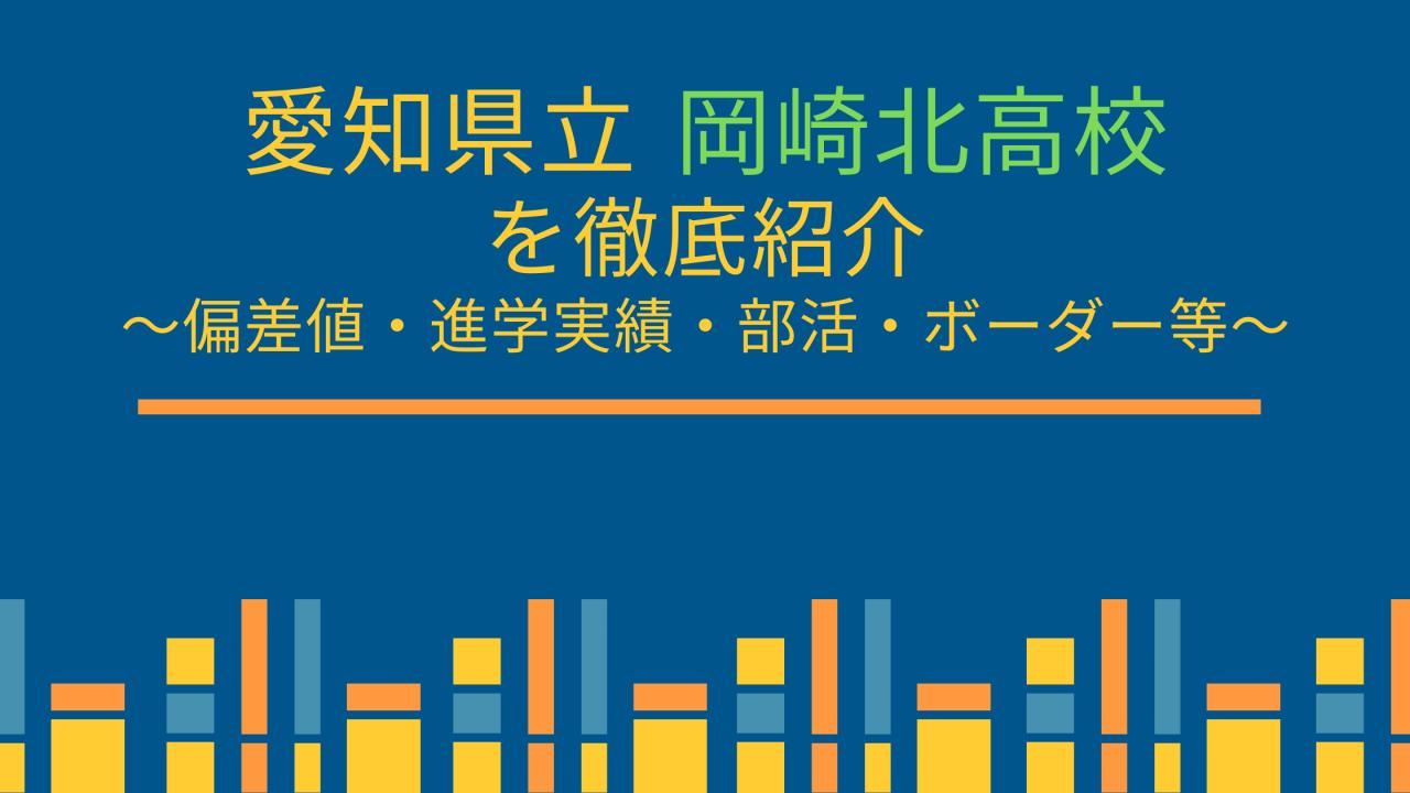 愛知県立岡崎北高校を紹介!偏差値・進学実績・部活。ボーダー