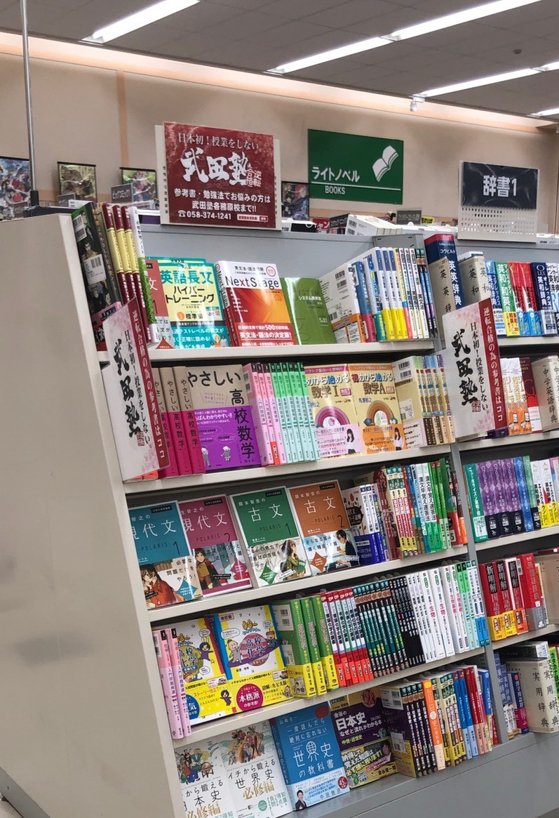 三洋堂書店 各務原店