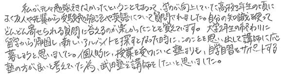 田中先生【Q10】