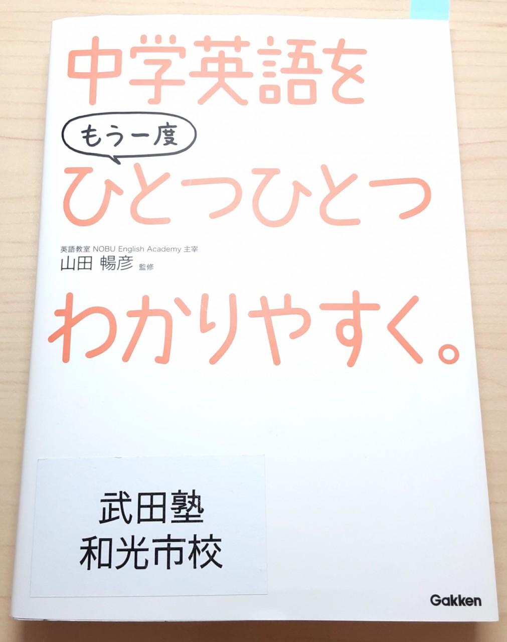 中学参考書 - コピー1