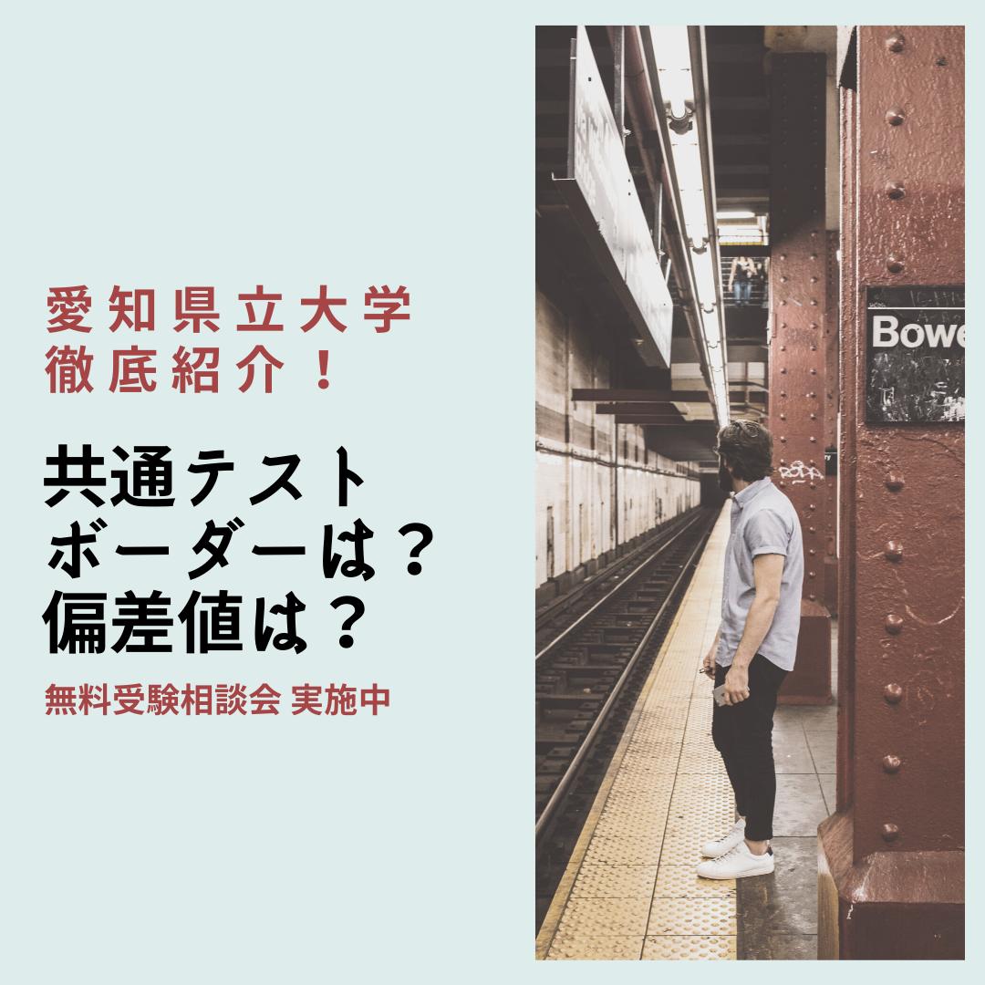 愛知県立大学 徹底紹介!