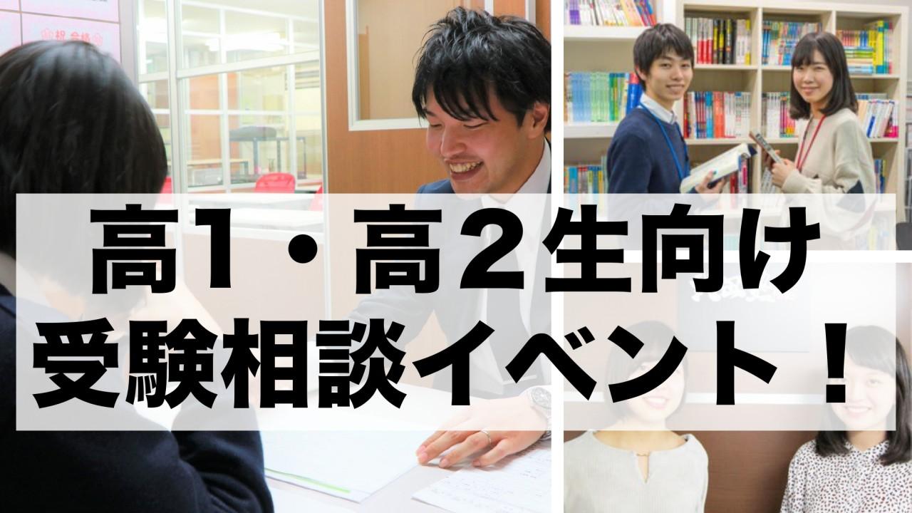 札幌校 サムネイル_page-0001