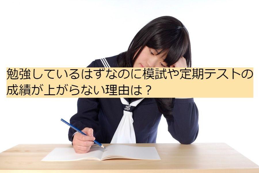 武田塾 塚口 成績 上がらない 模試 定期テスト
