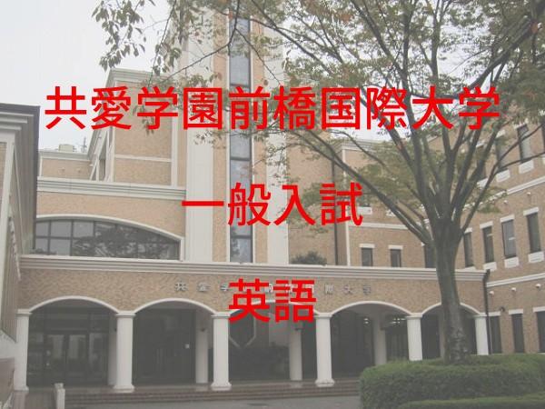 共愛学園前橋国際大学一般入試英語