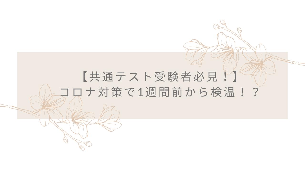 【共通テスト受験者必見!】 コロナ対策で検温が義務化!?