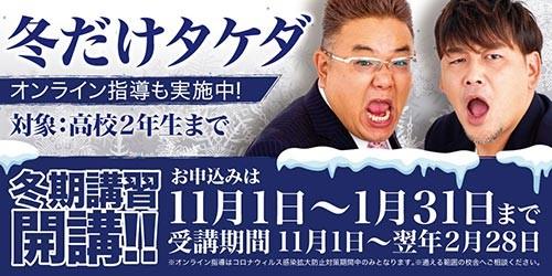 https://www.takeda.tv/fuyu/