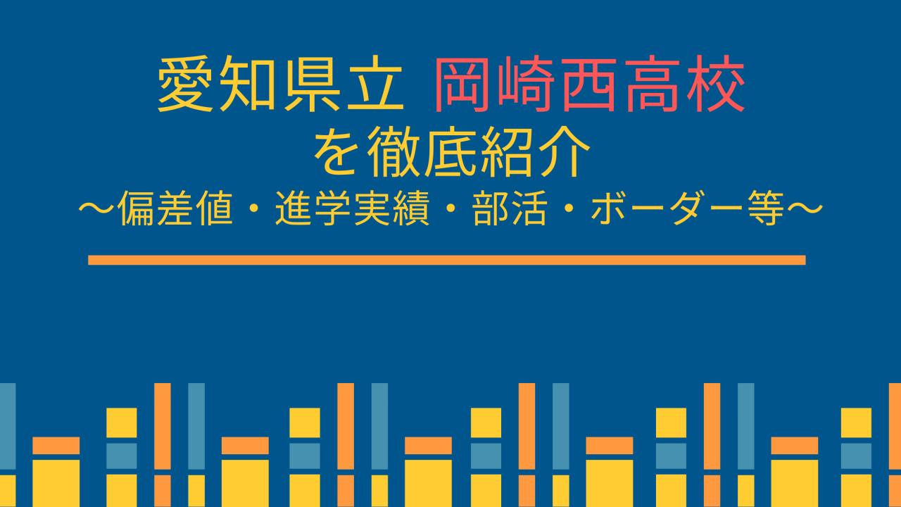 愛知県立 岡崎西高校を徹底紹介~偏差値・合格実績・ボーダー・部活等~
