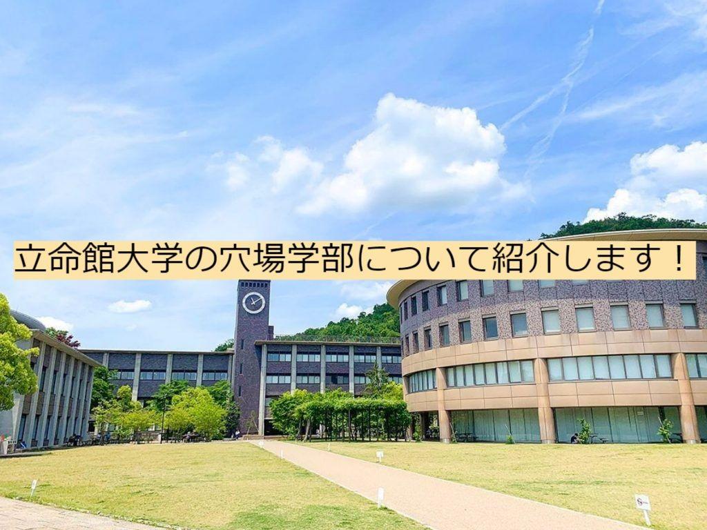 立命館大学 穴場学部 武田塾 塚口 志望校