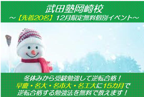 okazaki12gatu