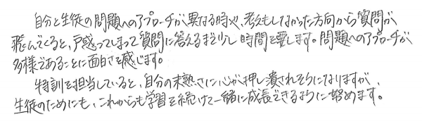 田中先生【Q11】