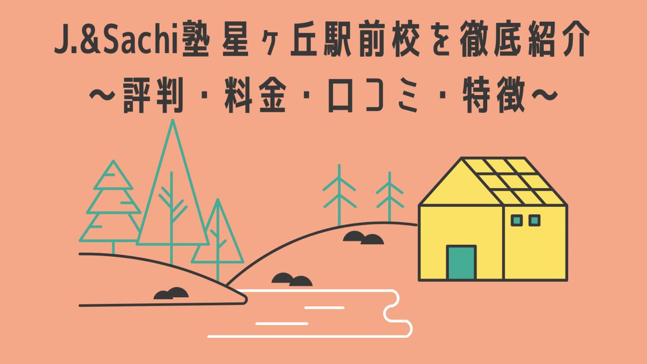 J.&Sachi塾 星ヶ丘駅前校を徹底紹介 ~評判・口コミ・料金・特徴~
